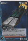 SDF-1 マクロス