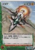 VF-11B サンダーボルト(ロケットブースター装備) [F]