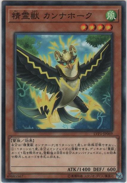 聖霊獣 カンナホーク【ノーマル】                                    [LVP1-JP069]