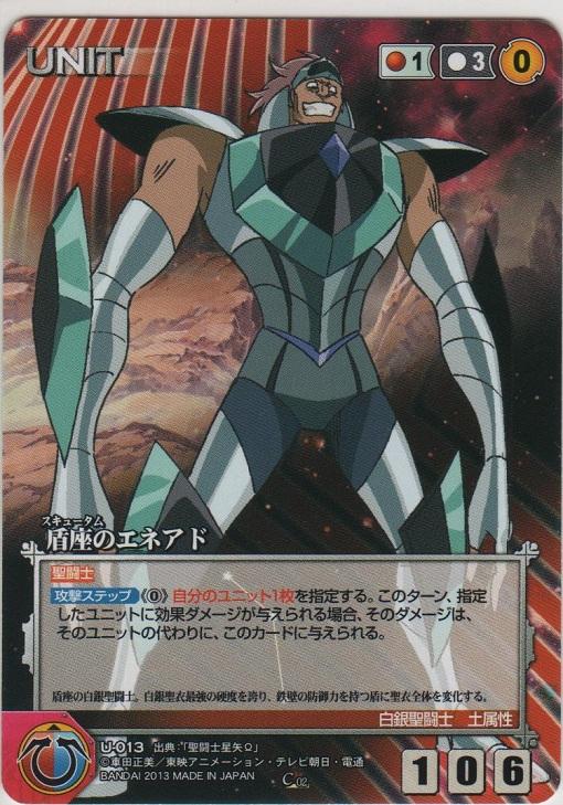 盾座のエネアド【コモン】>カードショップ ノーザンクロス